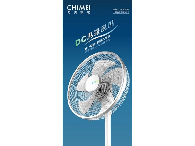 【宇田網通】CHIMEI 14吋DC馬達ECO遙控擺頭立扇 DF-14D500