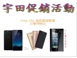 【宇田網通】VIVO  V7+ (4G+64G) 促銷活動