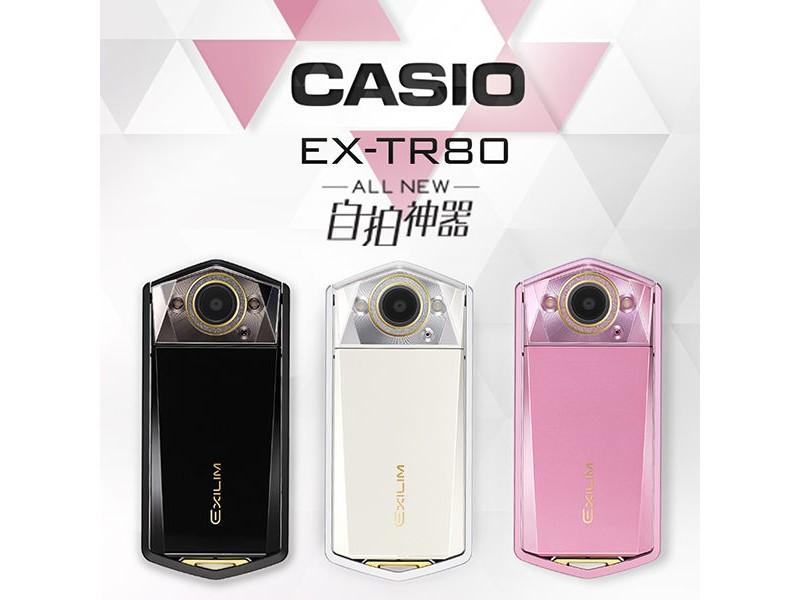 【宇田網通】CASIO EX-TR80